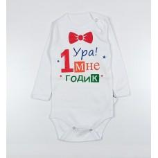 Боди детское арт. 10-118 ура мне один годик