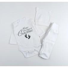 Комплект детский (боди, ползунки, шапочка) арт. 33-118 наше маленькое счастье