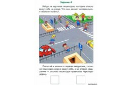 Правила дорожного движения в картинках и стихах